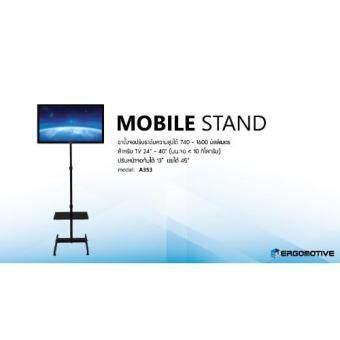 ขาตั้งทีวี LCD LED TV - A353 - Mobile Stand