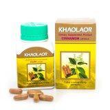 Khaolaor ขาวละออ อบเชยแคปซูล ควบคุมน้ำตาล 100แคปซูล Khaolaor ถูก ใน สมุทรปราการ