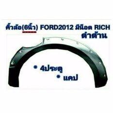ราคา คิ้วล้อRanger 2012 ดำด้าน6 นิ้วมีน๊อต รุ่นCab ราคาถูกที่สุด