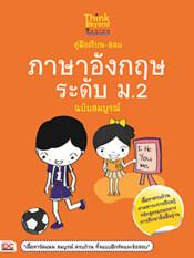 ซื้อ คู่มือเรียน สอบภาษาอังกฤษ ระดับ ม 2 ฉบับสมบูรณ์ ออนไลน์ ถูก