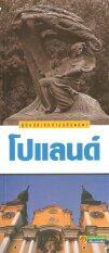 คู่มือนักเดินทางฉบับพกพา โปแลนด์ By Atitta Publication.