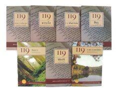 ขาย คู่มือศึกษาพระคัมภีร์สำหรับกลุ่มย่อย 119 ชุดพันธสัญญาใหม่ 7 เล่ม Ibs ออนไลน์