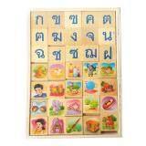 Kids Toys ของเล่นไม้ บล็อกไม้สอนภาษาไทย พยัญชนะ ก ฮ สระ วรรณยุกต์ พร้อมจับคู่รูปภาพ 105 ชิ้น ใน กรุงเทพมหานคร