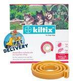 ซื้อ Kiltix คิลทิกซ์ ปลอกคอกำจัดเห็บ หมัด สำหรับสุนัขขนาดใหญ่ ความยาวเฉลี่ยรอบคอ 70 เซนติเมตร ใหม่ล่าสุด