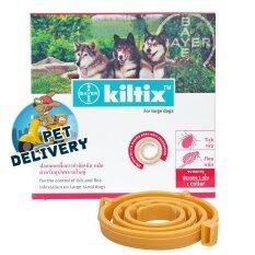 ซื้อ Kiltix คิลทิกซ์ ปลอกคอกำจัดเห็บ หมัด สำหรับสุนัขขนาดใหญ่ ความยาวเฉลี่ยรอบคอ 70 เซนติเมตร ถูก Thailand