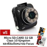 ราคา กล้องติดรถยนต์ G55 Full Hd Camera Hd 30Fps 2 G Sensor Ir Night Vision H 264 Wdr สีด ำ ฟรี Micro Sd 32 Gb Class 10 Kingston และฟิล์มติดหน้าจอ Focus เป็นต้นฉบับ G55