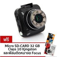 ทบทวน ที่สุด กล้องติดรถยนต์ G55 Full Hd Camera Hd 30Fps 2 G Sensor Ir Night Vision H 264 Wdr สีด ำ ฟรี Micro Sd 32 Gb Class 10 Kingston และฟิล์มติดหน้าจอ Focus