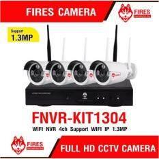 กล้องวงจรปิด ไร้สาย WIFI Fires NVR KIT -1304 1.3 MP