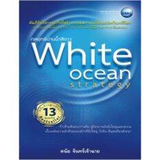 กลยุทธ์น่านน้ำสีขาว ฉบับก้าวสู่เวทีโลก By Dmgbooks.
