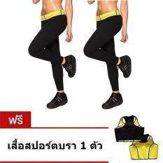 Kmw กางเกงเรียกเหงื่อขายาว Long Burn Shapers Hot Pants แพ็คคู่ 2 ตัว แถมฟรี สปอร์ตบรา 1 ตัว เป็นต้นฉบับ