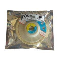 โปรโมชั่น Knight แผ่นขนแกะขัดเงา ขนาด 4 นิ้ว สีขาว Knight