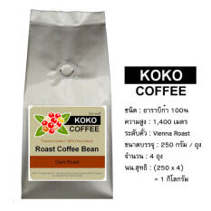 ขาย Koko Coffee เมล็ดกาแฟคั่ว อาราบิก้า 100 คั่วเข้ม 250 กรัม X 4 ถุง 1 กิโลกรัม เป็นต้นฉบับ