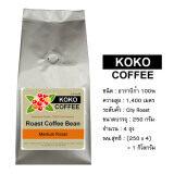 ขาย Koko Coffee เมล็ดกาแฟคั่ว อาราบิก้า 100 คั่วกลาง 250 กรัม X 4 ถุง 1 กิโลกรัม Koko Coffee ถูก