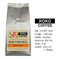 ซื้อ Koko Coffee เมล็ดกาแฟคั่ว อาราบิก้า 100 คั่วกลาง 250 กรัม X 4 ถุง 1 กิโลกรัม ออนไลน์