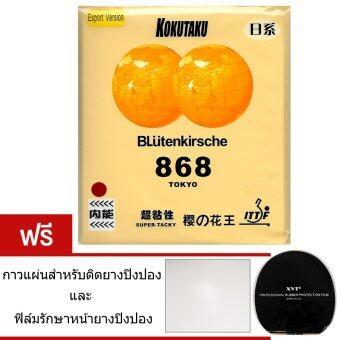 KOKUTAKU ยางปิงปอง BLütenkirsche 868 Tokyo Super Tacky ฟองน้ำ 2.2 (สีแดง)Export Version