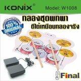 ซื้อ Konix Electronic Roll Up Drum Kit 9 Pad W1008 By กลองไฟฟ้า กลองชุด พกพา ดิจิตอล เสียงเหมือนกลองจริง พร้อม กระเดื่อง 2 ชุด แยกอิสระ ถูก