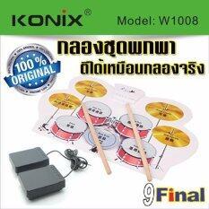 Konix Electronic Roll Up Drum Kit 9 Pad W1008 By กลองไฟฟ้า กลองชุด พกพา ดิจิตอล เสียงเหมือนกลองจริง พร้อม กระเดื่อง 2 ชุด แยกอิสระ เป็นต้นฉบับ