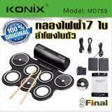 ซื้อ Konix Usb Midi Drum Kit Md759 By กลองไฟฟ้า กลองชุด ขนาดพกพา มีลำโพงในตัว สามารถอัดได้ ต่อลำโพง หรือหูฟังได้ Portable Roll Up Usb Midi Drum Machine ไทย