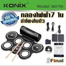 ซื้อ Konix Usb Midi Drum Kit Md759 By กลองไฟฟ้า กลองชุด ขนาดพกพา มีลำโพงในตัว สามารถอัดได้ ต่อลำโพง หรือหูฟังได้ Portable Roll Up Usb Midi Drum Machine