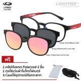 ขาย กรอบแว่นสายตาพร้อมคลิปกันแดด 2 ชิ้น Lightpro Rx Lp903 Red Lightpro ออนไลน์