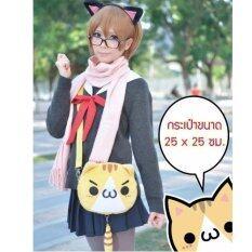 กระเป๋าสะพายไหล่แฟชั่น รูปแมว ขนาด 25 X 25 Cm น่ารัก สีเหลือง คอสเพลย์ Cosplay สำหรับคนรักแมว ญี่ปุ่น เกาหลี โลลิต้า การ์ตูน อนิเมะ ใน กรุงเทพมหานคร