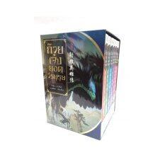 ก๊วยเจ๋งยอดวีรบุรุษ เล่ม 1-6 พร้อมกล่อง Box Set By Smm Plus Company Limited.