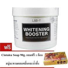 ราคา Lab Y Whitening Boosterแลปวาย ครีมสาหร่ายปรับสภาพผิวขาว สูตรเข้มข้น ขนาด 450 G 1 กระปุก แถมสบู่ Cintaku 1 ก้อน ถูก