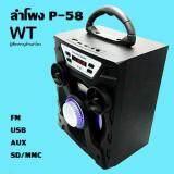 ซื้อ ลำโพง บลูทูธไร้สาย Speaker 4Ohm 5W แบบพกพา รุ่น P58 สีดำ Coco เป็นต้นฉบับ