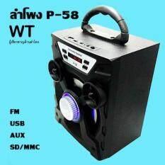 ขาย ลำโพง บลูทูธไร้สาย Speaker 4Ohm 5W แบบพกพา รุ่น P58 สีดำ ออนไลน์