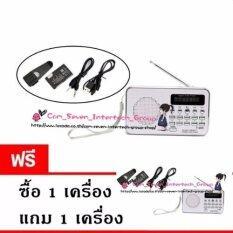 โปรโมชั่น ลำโพงวิทยุ ลำโพง Mp3 Usb Sd Card Micro Sd Card รุ่นT 205 สีขาว ซื้อ 1 แถม 1 ไทย