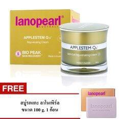 ราคา Lanopearl Applestem Q10 Rejuvenating Cream 50 Ml ออนไลน์ ไทย