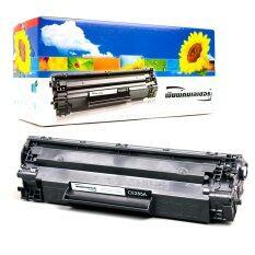 ซื้อ Lasuprint Hp Laserjet P1100 ตลับหมึกเลเซอร์ Ce285A 85A Black ใหม่