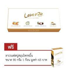 ส่วนลด Lavenze Herbal Soap Box Set มี 4 ก้อน 4 สูตร แถมฟรี ลาเวนเซ่ สบู่สมุนไพรขมิ้น 1 ก้อน Lavenze
