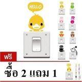 ราคา Light Switch Stickers X8 สติ๊กเกอร์ติดสวิตช์ไฟ 8 แผ่น 8 ลาย ซื้อ 2 ชุด แถมฟรี 1 ชุด เป็นต้นฉบับ