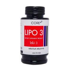 ขาย Lipo ลิโป 3 Core Lipo3 50 แคปซูล 1กระปุก Lipo ออนไลน์