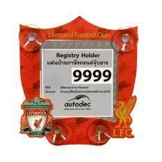 ราคา Liverpoolป้ายภาษีจุ๊บยางLiverpool Prevail สีแดง ใน กรุงเทพมหานคร