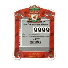 ขาย Liverpoolป้ายภาษีจุ๊บยางLiverpool Prevail สีแดง ออนไลน์ ใน กรุงเทพมหานคร