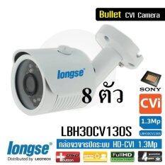 Longse กล้องวงจรปิด HD-CVI 1.3Mp SONY CMOS รุ่น LBH30CV130S 8 ตัว พร้อม AC Adaptor12V