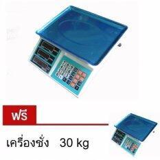 ราคา Lulla Linkเครื่องชั่งน้ำหนักดิจิตอล คำนวนราคา 30 Kg Blue ใหม่