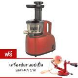 ราคา Luxx เครื่องสกัดน้ำผลไม้แบบแยกกาก Energize รุ่น Lu En81 Ap Red แถมฟรี เครื่องปอกแอปเปิ้ล