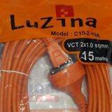 ราคา Luzina ปลั๊กต่อพ่วง พร้อมสายไฟยาว 15 M รุ่น C15 2 10A รุ่นประหยัด ที่สุด