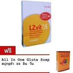 ส่วนลด Lz Vit Plus A แอลซี วิต พลัส เอ ลูทีน ซีแซนทีน อาหารเสริม บำรุงสายตา 30 เม็ด X กล่อง ฟรี All In One Gluta Soap Lz Vit Plus A