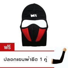 ราคา M1 หน้ากาก กันลม กันฝุ่น และกันแดด สีแดง แถมฟรี ปลอกแขนผ้ายืด เป็นต้นฉบับ