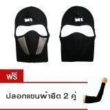 ซื้อ M1 หน้ากาก กันลม กันฝุ่น และกันแดด สีเทา ดำ 2 ชิ้น แถมฟรี ปลอกแขนผ้ายืด ถูก Thailand