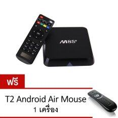 โปรโมชั่น M8S M8S Android 5 1 1 Tv Box Ipplaybox Quad Core 3D 4K Ultra Hd 2160P Black แถมฟรี Android Air Mouse T2 M8S ใหม่ล่าสุด