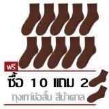 ขาย Mamashop ถุงเท้ากีฬาข้อสั้นสีน้ำตาล เกรดเอ เนื้อสปันอย่างดี Freesize ซื้อ 10 คู่แถม 2 คู่ ผู้ค้าส่ง