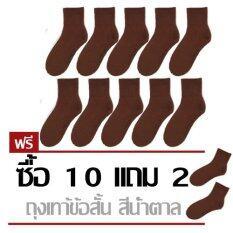 ซื้อ Mamashop ถุงเท้ากีฬาข้อสั้นสีน้ำตาล เกรดเอ เนื้อสปันอย่างดี Freesize ซื้อ 10 คู่แถม 2 คู่ ถูก กรุงเทพมหานคร