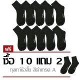ราคา Mamashop ถุงเท้านักเรียนช่าง ข้อสั้นสีดำ เนื้อสปันหนาพิเศษ Freesize ซื้อ 10 คู่แถม 2 คู่ Unbranded Generic เป็นต้นฉบับ