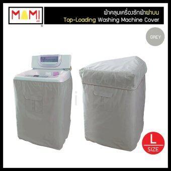 Mami ผ้าคลุมเครื่องซักผ้า ผ้าคลุมเครื่องซักผ้าฝาบน ถังเดี่ยว สีเทา กันฝุ่น กันแดด กันฝนสาด ขนาดใหญ่ L