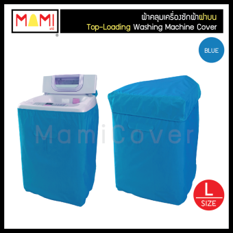 Mami ผ้าคลุมเครื่องซักผ้า ผ้าคลุมเครื่องซักผ้าฝาบน ถังเดี่ยว สีฟ้า กันฝุ่น กันแดด กันฝนสาด ขนาดใหญ่ L